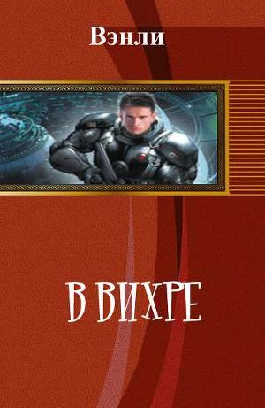 Книги серии приключения и научная фантастика