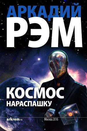 Посоветуйте книги космическая фантастика