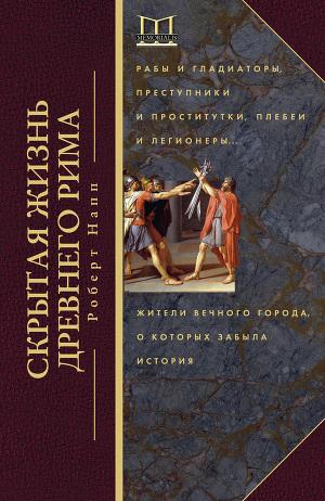 Книга Онлайн История Одной Проститутки