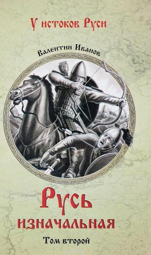 Русь изначальная серия книг: 32 книги скачать в fb2, txt на.