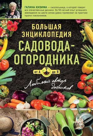 Большая Энциклопедия Огородника и Садовода Кизима