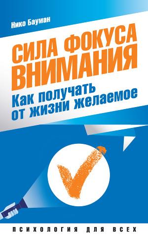 Книги нико бауман скачать бесплатно | 7books. Ru.