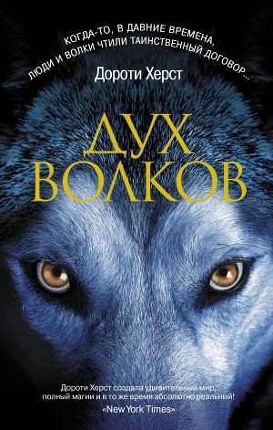 Отзывы о книге дух волков.
