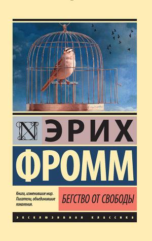 Эрих фромм бегство от свободы читать онлайн и скачать бесплатно.