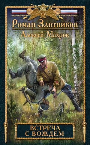 Роман злотников, алексей махров разговор с вождем читать.