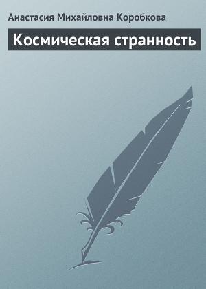 Читать книгу фантастика роман