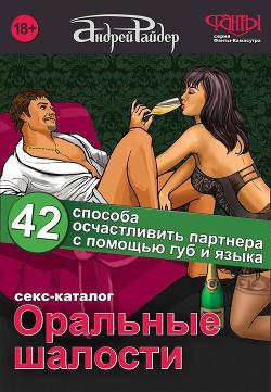 Секс каталог бесплатно