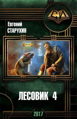 Евгений старухин лесовик книга 4 скачать fb2.
