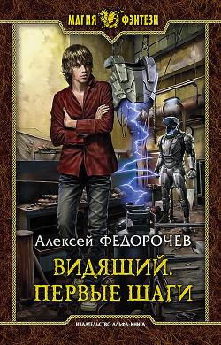 Любовная фантастика книги 2016