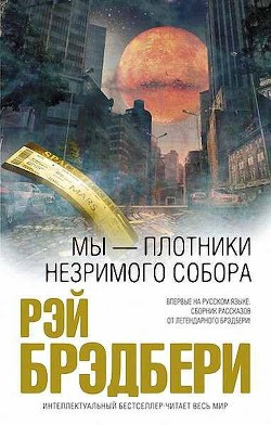 Книги про фантастику топ