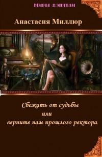 Михаил атаманов книги читать онлайн