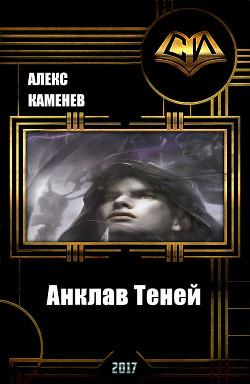 алекс каменев чужие звезды читать онлайн