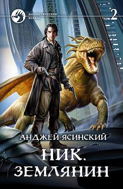 Самые интересные книги из миры фантастики