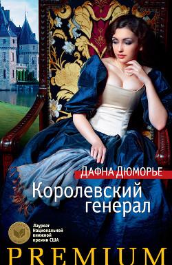 Королевский генерал (fb2) | куллиб классная библиотека! Скачать.