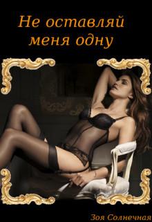 Любовнофантастические романы Читать книги онлайн