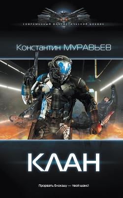 Книги боевая фантастика россия