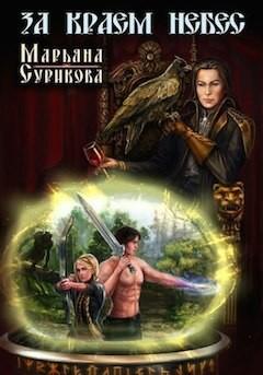 Страшные истории. Городские и деревенские (сборник) Марьяна Романова