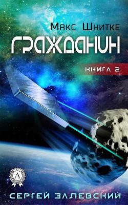Новинка книги русская фантастика