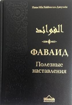 степени идущих ибн каййим pdf