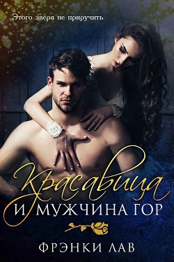 Сексуально эротические романы