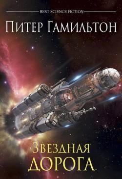 Русская фантастика книги читать попаданцы