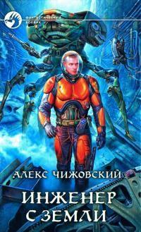 алекс чижовский гарт 3
