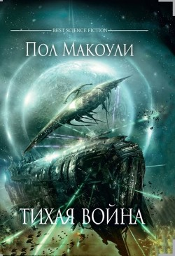 Новая книги интересная фантастика