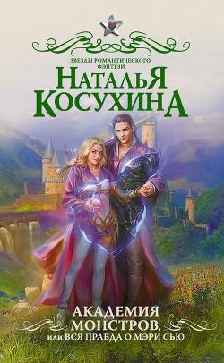 Наталья косухина, все книги автора: 21 книга скачать в fb2, txt.
