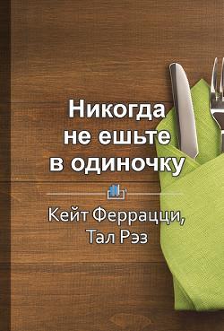 Никогда не ешьте в одиночку» и другие правила нетворкинга