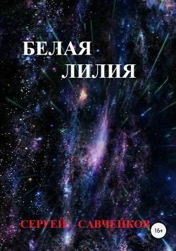 Лучшая книги фантастика космос