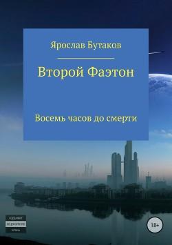 Английские книги научная фантастика