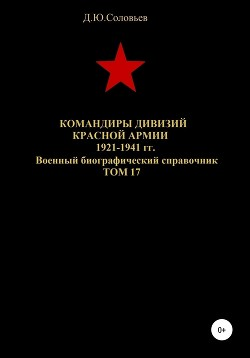 Командиры дивизий Красной Армии 1921-1941 гг. Том 17