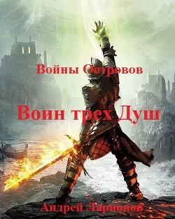 Воин трех Душ