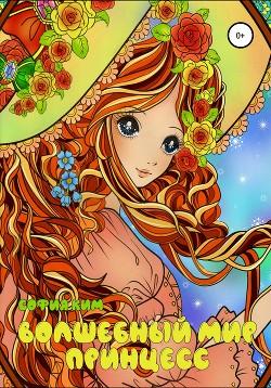 София Ким Волшебный мир принцесс. Раскраска для детей и ...