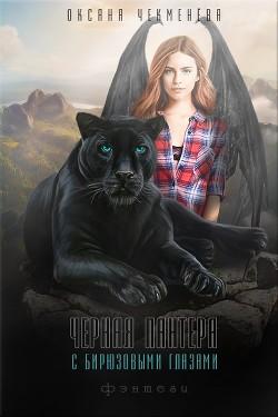 Читать Чёрная пантера с бирюзовыми глазами