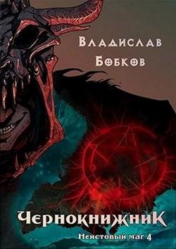Владислав бобков павел антонов