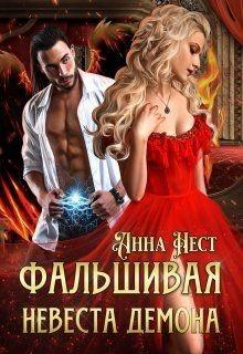 Фальшивая невеста демона