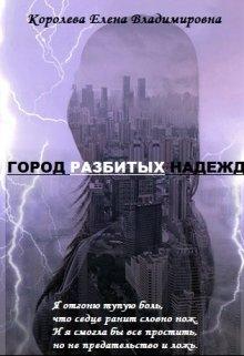 Город разбитых надежд (1)