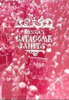 Отверженные святые России