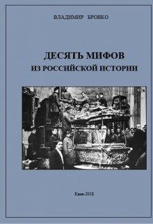 Десять Мифов  из Российской истории