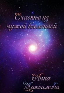 Счастье из чужой вселенной