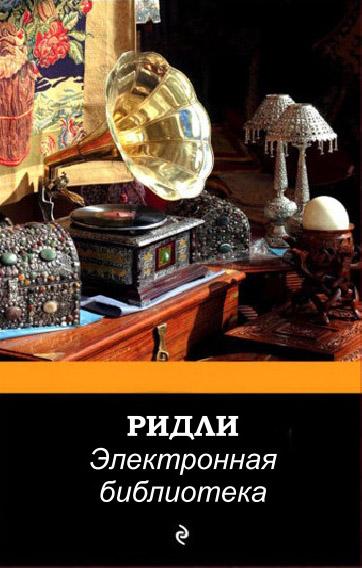 Пари книга Ляля Брынза