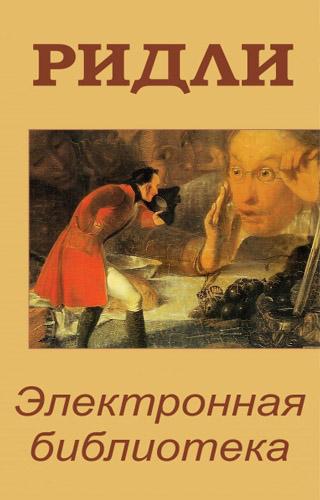 Заметки о Женской Логике Автор Дмитрий Владимирович Беклемишев скачать - картинка 3